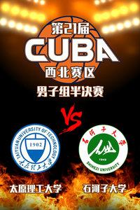 第21届CUBA西北赛区 男子组半决赛 太原理工大学VS石河子大学