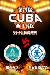 第21届CUBA西北赛区 男子组半决赛 山西大学VS西安交通大学