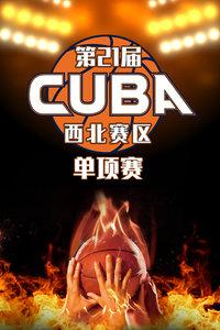 第21届CUBA西北赛区 单项赛