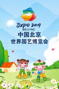 中国北京世界园艺博览会 2019