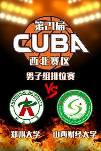 第21届CUBA西北赛区 男子组排位赛 郑州大学VS山西财经大学