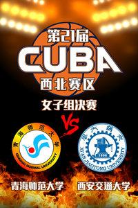 第21届CUBA西北赛区 女子组决赛 青海师范大学VS西安交通大学