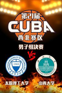 第21届CUBA西北赛区 男子组决赛 太原理工大学VS山西大学