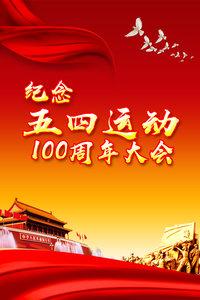 纪念五四运动100周年大会