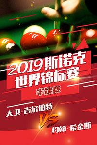 2019斯诺克世界锦标赛 半决赛 大卫·吉尔伯特VS约翰·希金斯