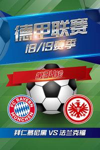 德甲联赛18/19赛季 第34轮 拜仁慕尼黑VS法兰克福