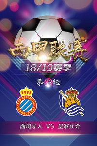 西甲联赛18/19赛季 第38轮 西班牙人VS皇家社会
