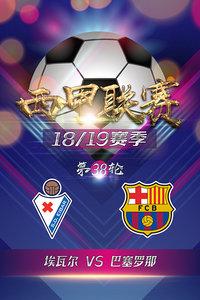 西甲联赛18/19赛季 第38轮 埃瓦尔VS巴塞罗那