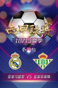 西甲联赛18/19赛季 第38轮 皇家马德里VS皇家贝蒂斯