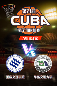 第21届CUBA 男子组附加赛A组第3轮 重庆文理学院VS华东交通大学