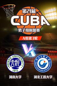 第21届CUBA 男子组附加赛A组第3轮 河南大学VS河北工程大学