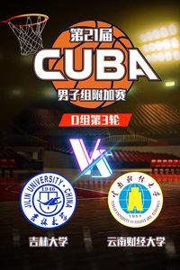 第21届CUBA 男子组附加赛D组第3轮 吉林大学VS云南财经大学
