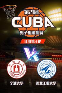第21届CUBA 男子组附加赛D组第3轮 宁波大学VS西北工业大学