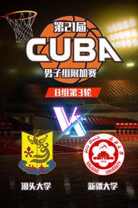 第21届CUBA 男子组附加赛B组第3轮 汕头大学VS新疆大学