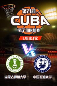 第21届CUBA 男子组附加赛C组第3轮 内蒙古师范大学VS中国石油大学