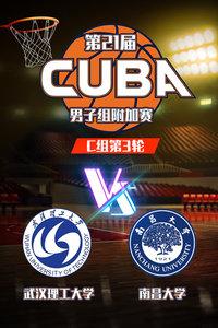 第21届CUBA 男子组附加赛C组第3轮 武汉理工大学VS南昌大学