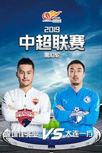 2019中超联赛 第10轮 深圳佳兆业VS大连一方