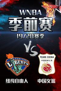 WNBA 19/20赛季 季前赛 纽约自由人VS中国女篮