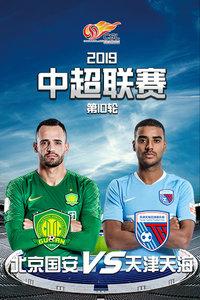 2019中超联赛 第10轮 北京国安VS天津天海
