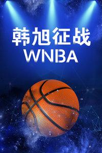 韩旭征战WNBA