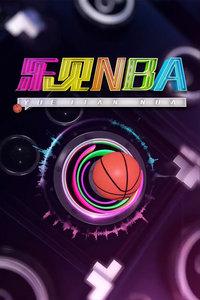 乐见NBA