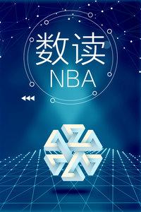 数读NBA