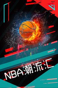 NBA潮流汇