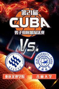 第21届CUBA 男子组附加淘汰赛 重庆文理学院VS吉林大学