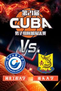 第21届CUBA 男子组附加淘汰赛 河北工程大学VS汕头大学