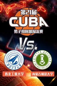 第21届CUBA 男子组附加淘汰赛 西北工业大学VS内蒙古师范大学
