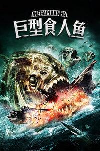 巨型食人魚