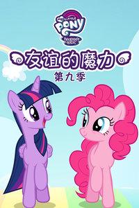 小马宝莉:友谊的魔力 第九季