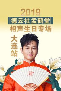 德云社孟鹤堂相声生日专场大连站 2019