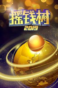 摇钱树 2019