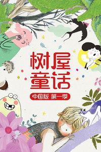 树屋童话中国版 第一季