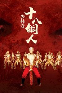 少林寺十八铜人