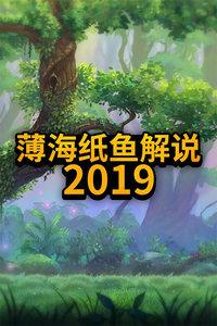 薄海纸鱼解说 2019
