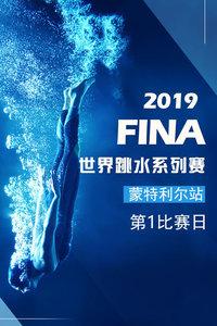 2019 FINA世界跳水系列赛 蒙特利尔站 第1比赛日