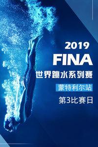 2019 FINA世界跳水系列赛 蒙特利尔站