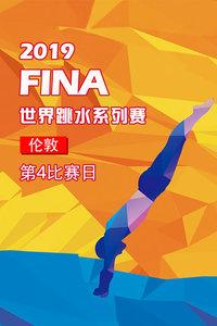 2019 FINA世界跳水系列赛 伦敦站 第4比赛日