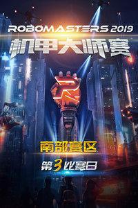 RoboMaster 2019机甲大师赛 南部赛区第3比赛日