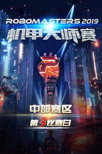RoboMaster 2019机甲大师赛 中部赛区第3比赛日
