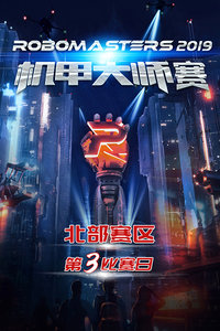 RoboMaster 2019机甲大师赛 北部赛区第3比赛日