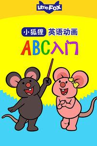 LittlleFox英语动画 ABC入门
