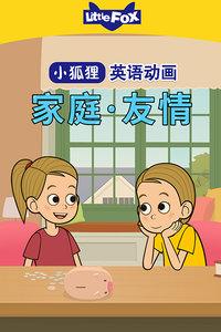 LittleFox英语动画 家庭友情