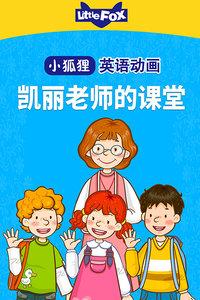 LittleFox英语动画 凯丽老师的课堂