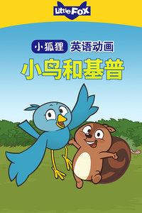 LittleFox英语动画 小鸟和基普