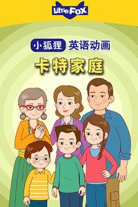 LittlleFox英语动画 卡特家庭