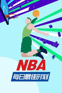 NBA每日最佳时刻