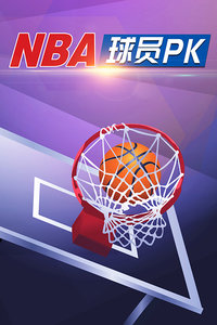 NBA球员PK